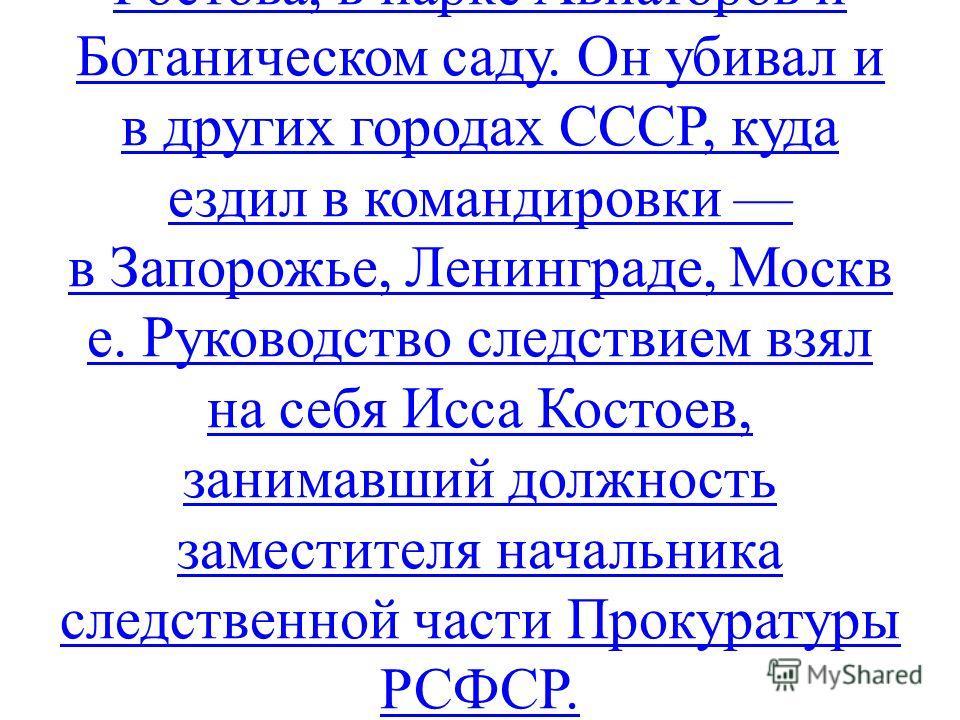 Убийства продолжились в 1987 году, когда 16 мая он убил 13- летнего Олега Макаренкова, чьи останки были обнаружены только в 1990 году, после ареста Чикатило. Трупы детей находили регулярно, даже в центре Ростова, в парке Авиаторов и Ботаническом саду
