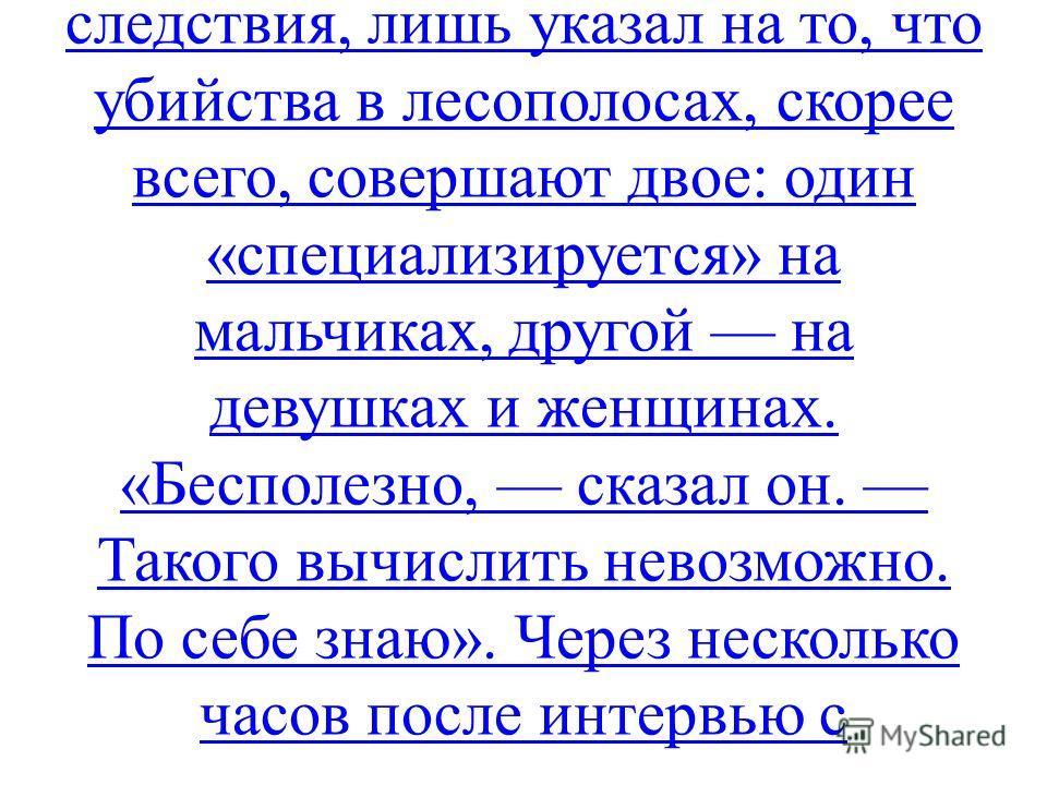 В сентябре 1989 года Костоев посетил в Новочеркасской тюрьме приговорённого к смерти серийного убийцу Анатолия Сливко в надежде, что тот поможет следствию. Но Сливко, повторив предыдущую ошибку следствия, лишь указал на то, что убийства в лесополосах