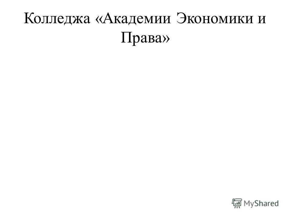 Колледжа «Академии Экономики и Права»