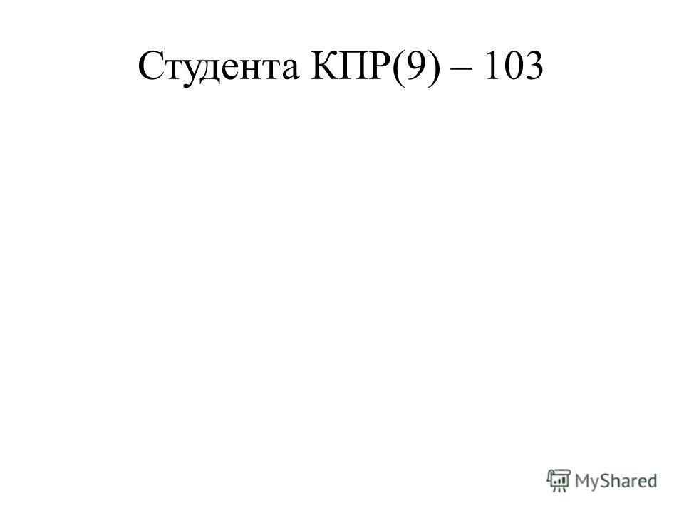 Студента КПР(9) – 103