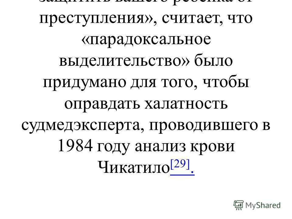 Юрий Дубягин, криминалист «с 27-летним стажем работы в органах внутренних дел», соавтор книги «Школа выживания, или 56 способов защитить вашего ребёнка от преступления», считает, что «парадоксальное выделительство» было придумано для того, чтобы опра