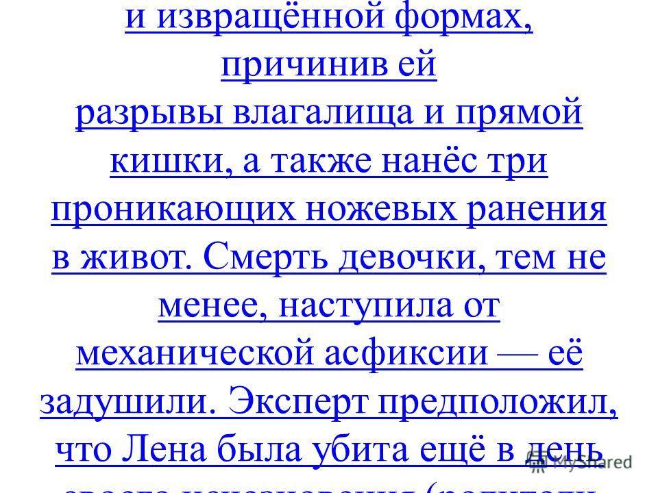 24 декабря Шахты, да и всю Ростовскую область, потрясла страшная находка. Рядом с мостом через реку Грушевку обнаружили труп 9-летней ученицы 2-го класса школы 11 Елены Закотновой. Как показала экспертиза, неизвестный совершил с девочкой половой акт