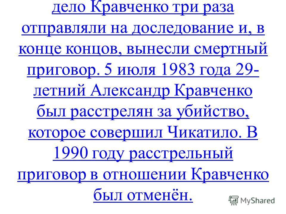16 февраля 1979 года Кравченко признался в убийстве Закотновой. Сначала его приговорили к 15 годам тюрьмы, но родственники убитой девочки потребовали пересмотра дела и смертной казни. В результате дело Кравченко три раза отправляли на доследование и,