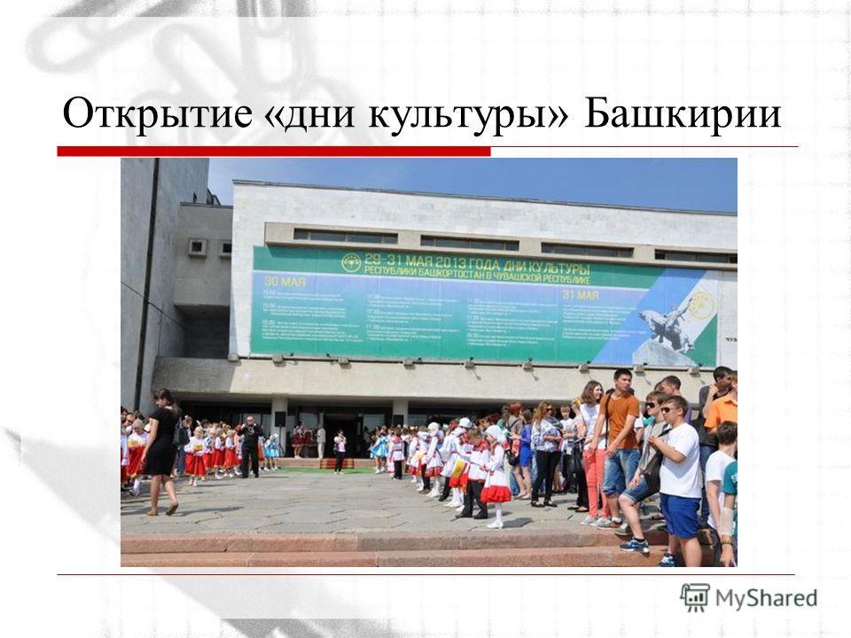 Открытие «дни культуры» Башкирии