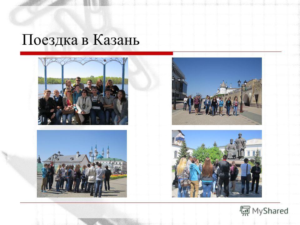 Поездка в Казань