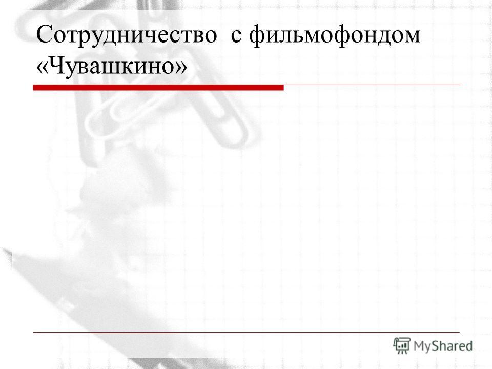 Сотрудничество с фильмофондом «Чувашкино»