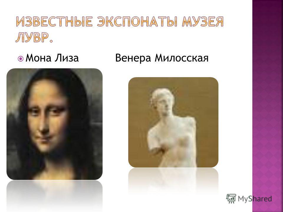 Мона Лиза Венера Милосская