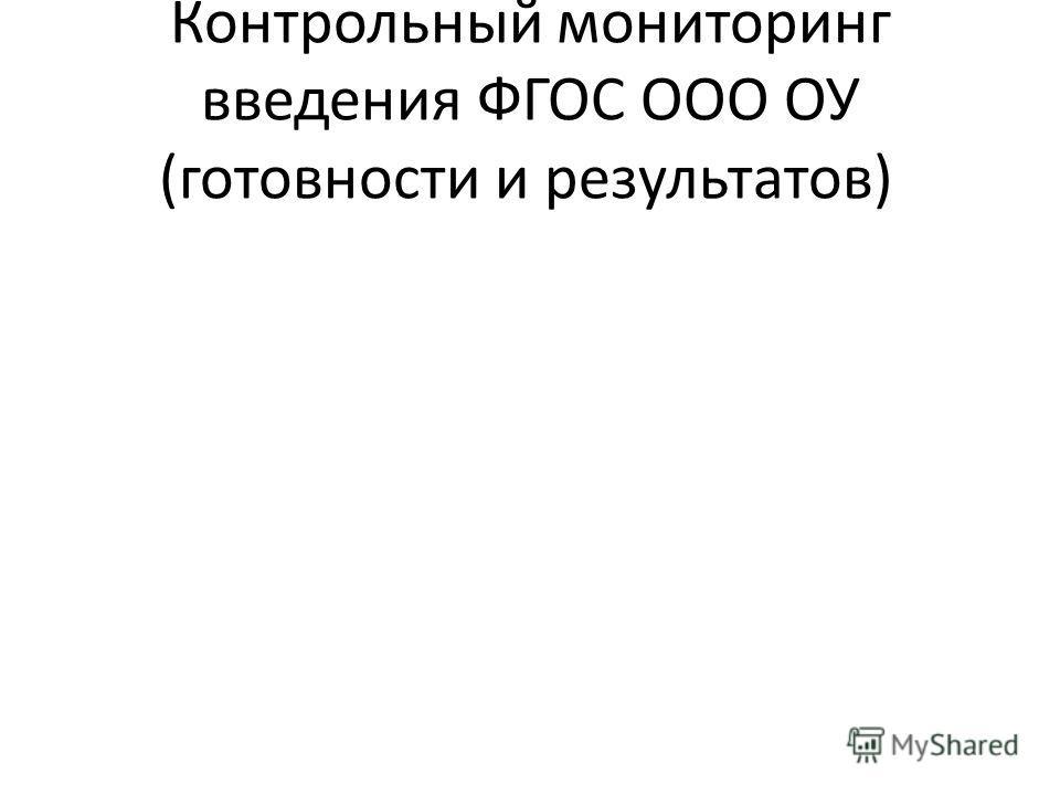 Контрольный мониторинг введения ФГОС ООО ОУ (готовности и результатов)