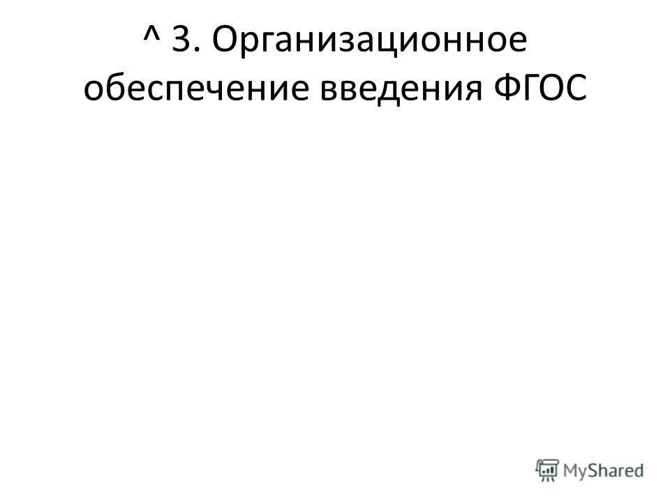 ^ 3. Организационное обеспечение введения ФГОС