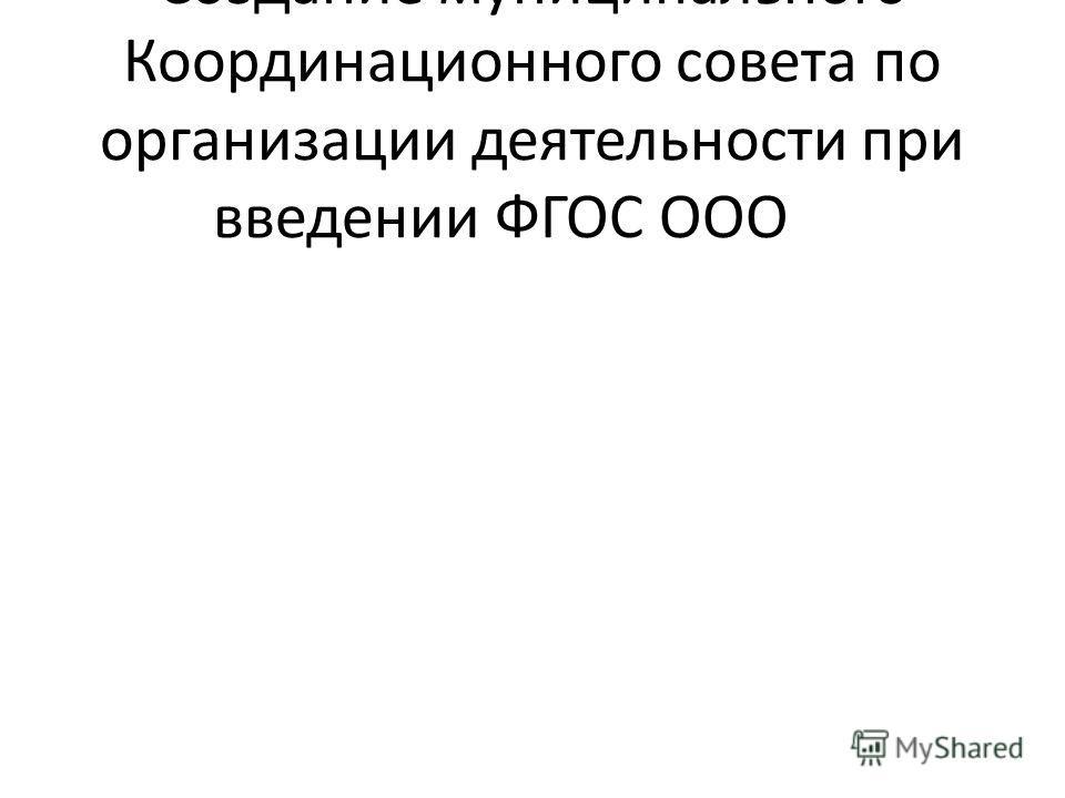 Создание муниципального Координационного совета по организации деятельности при введении ФГОС ООО