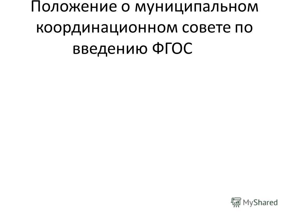 Положение о муниципальном координационном совете по введению ФГОС