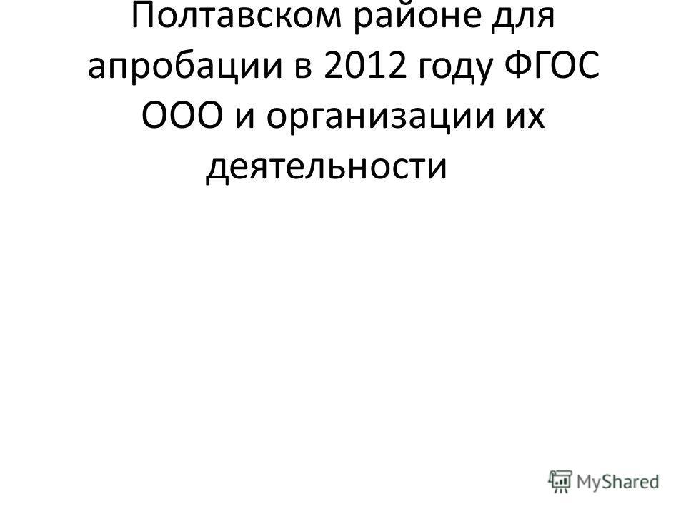 Определение пилотных ОУ в Полтавском районе для апробации в 2012 году ФГОС ООО и организации их деятельности