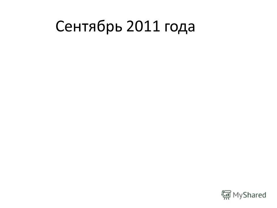Сентябрь 2011 года