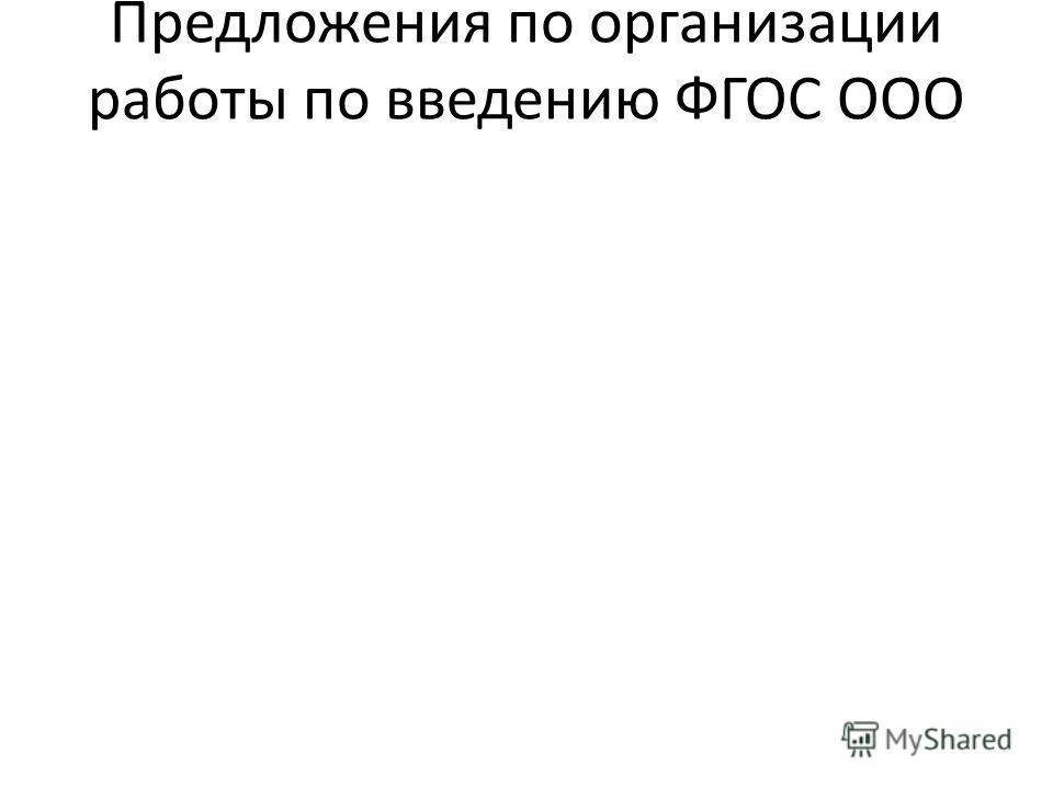 Предложения по организации работы по введению ФГОС ООО