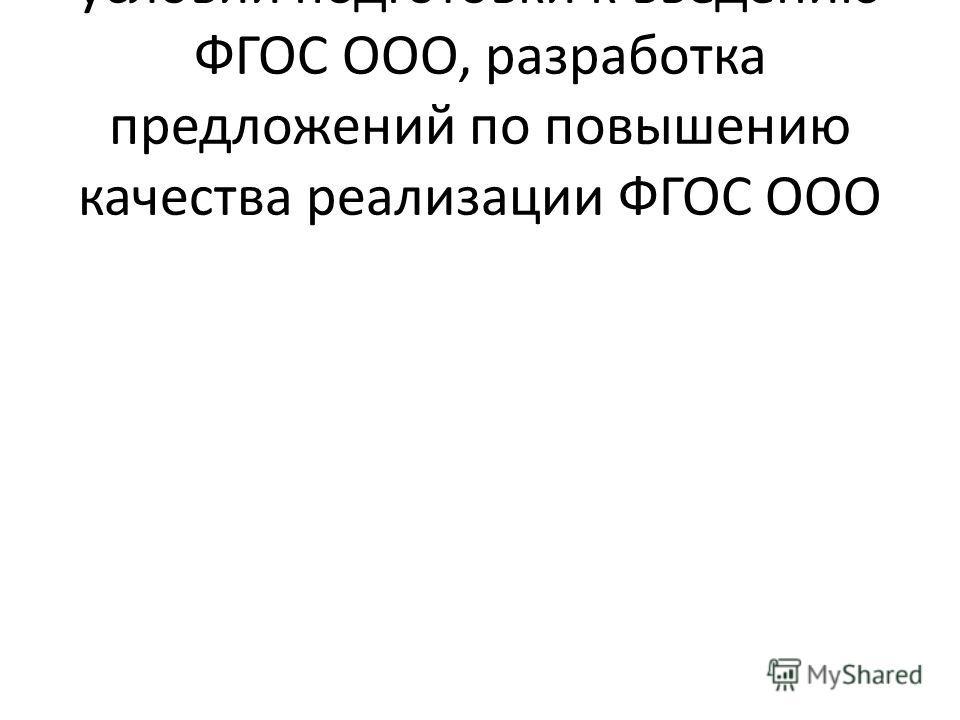 Анализ результатов мониторинга условий подготовки к введению ФГОС ООО, разработка предложений по повышению качества реализации ФГОС ООО