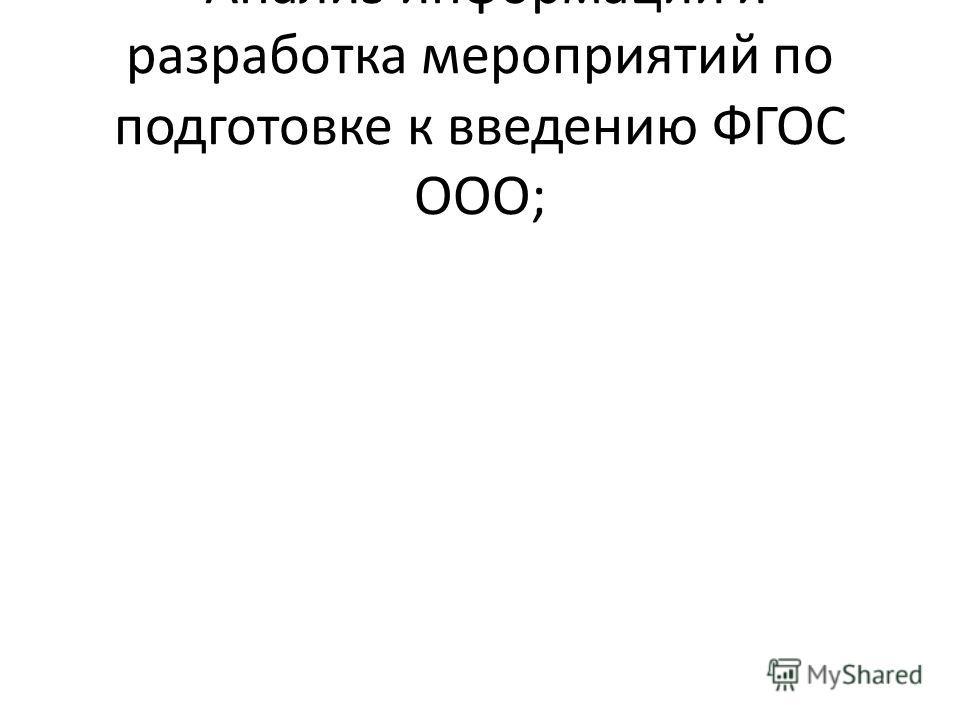 Анализ информации и разработка мероприятий по подготовке к введению ФГОС ООО;