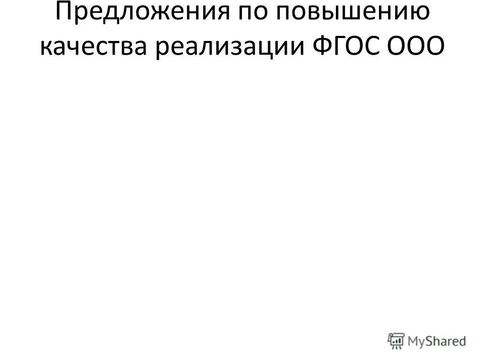 Предложения по повышению качества реализации ФГОС ООО