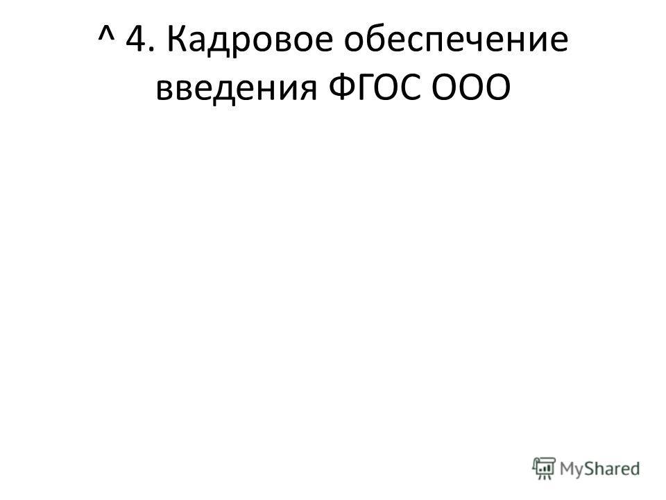 ^ 4. Кадровое обеспечение введения ФГОС ООО