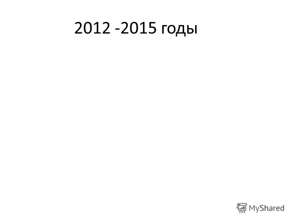 2012 -2015 годы