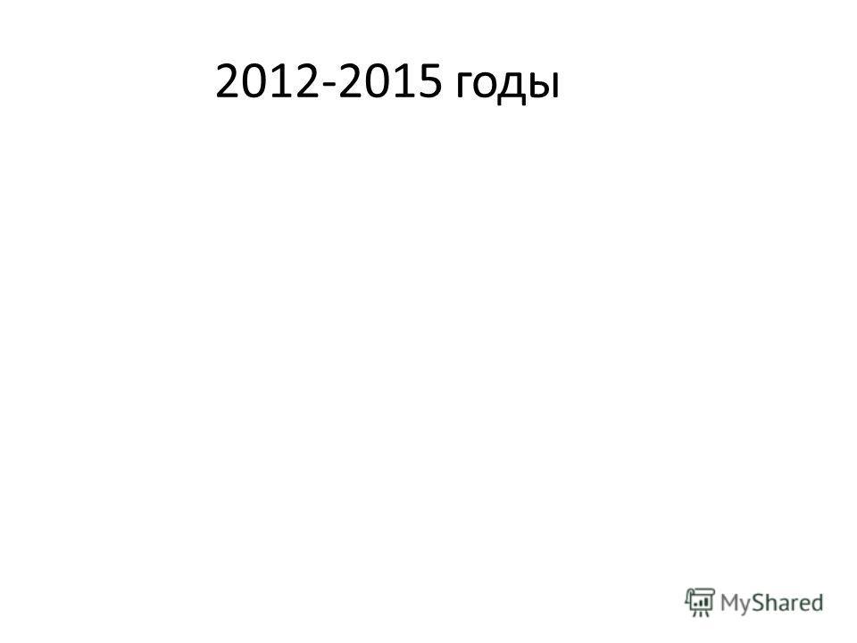 2012-2015 годы