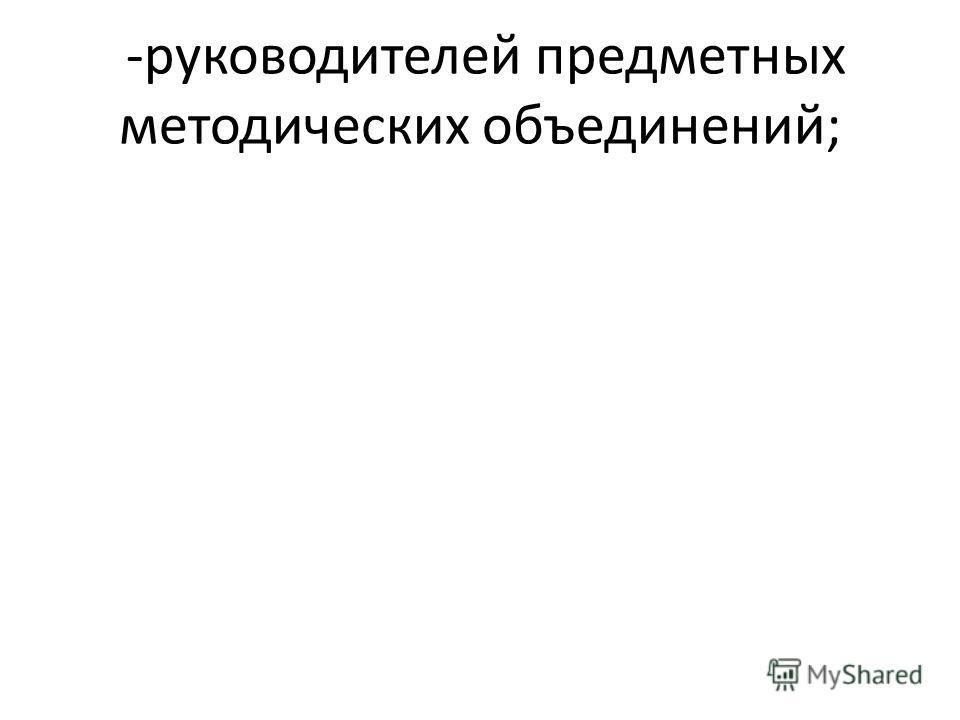 -руководителей предметных методических объединений;