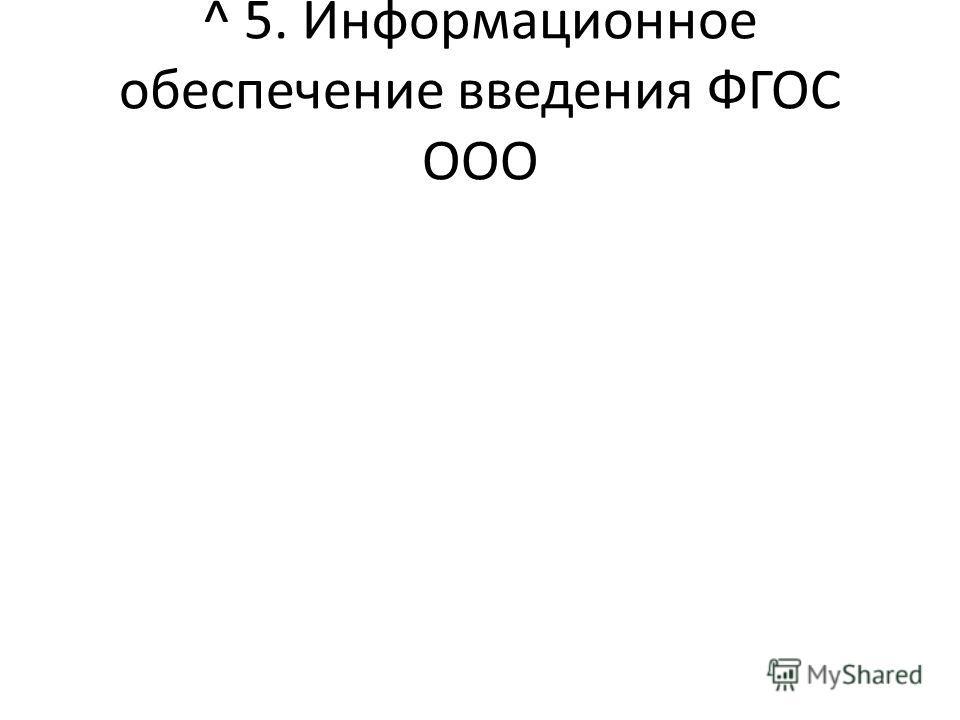 ^ 5. Информационное обеспечение введения ФГОС ООО