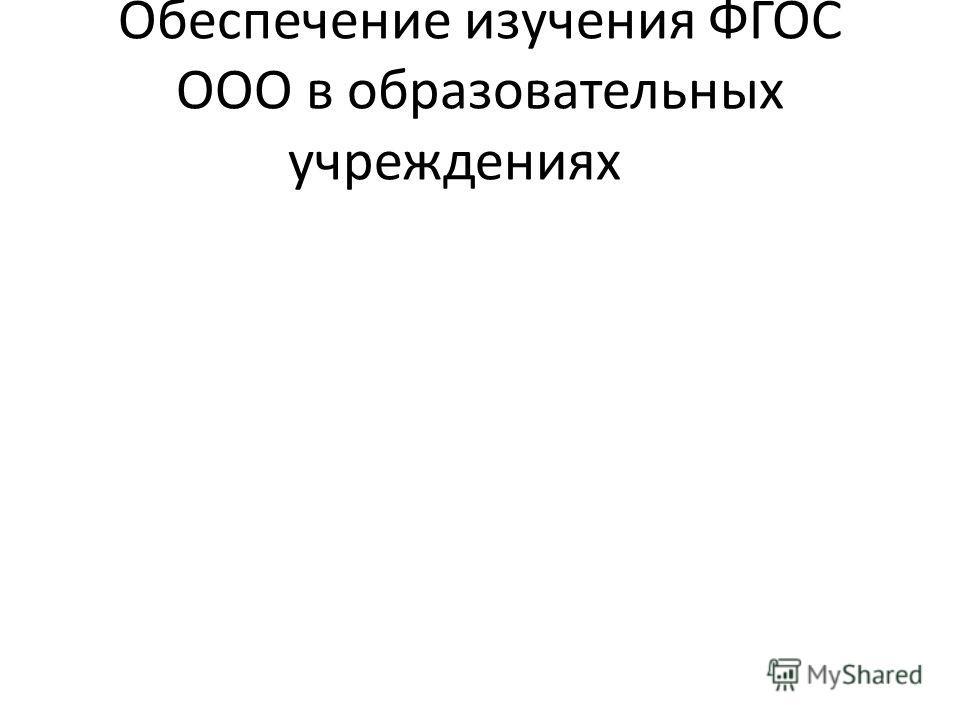 Обеспечение изучения ФГОС ООО в образовательных учреждениях