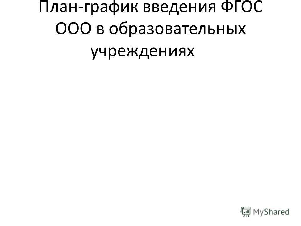 План-график введения ФГОС ООО в образовательных учреждениях