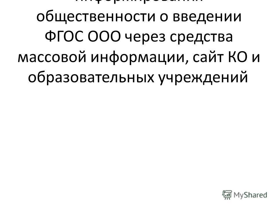 Разработка плана информирования общественности о введении ФГОС ООО через средства массовой информации, сайт КО и образовательных учреждений