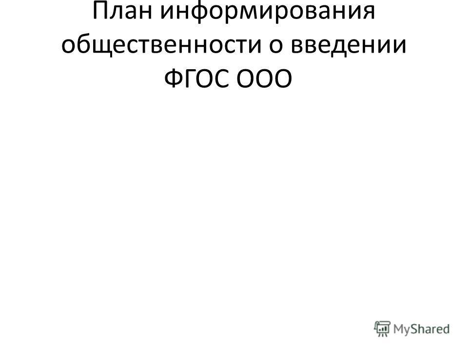 План информирования общественности о введении ФГОС ООО