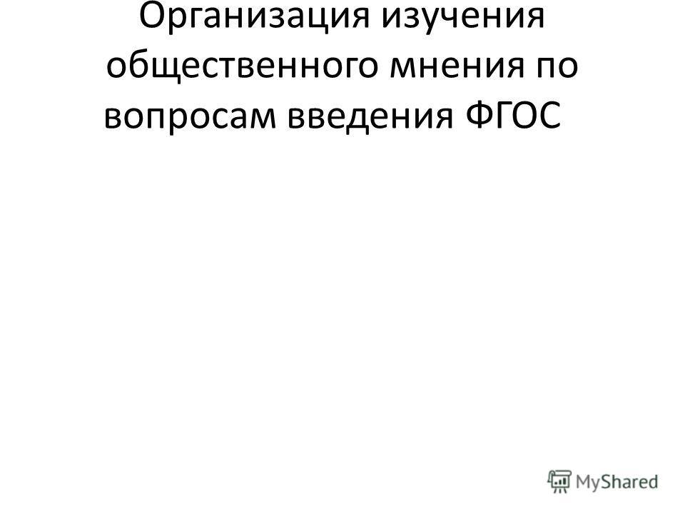Организация изучения общественного мнения по вопросам введения ФГОС