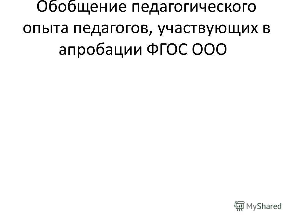 Обобщение педагогического опыта педагогов, участвующих в апробации ФГОС ООО