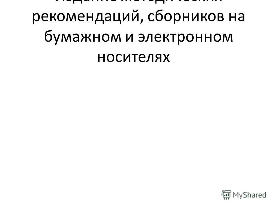 Издание методических рекомендаций, сборников на бумажном и электронном носителях