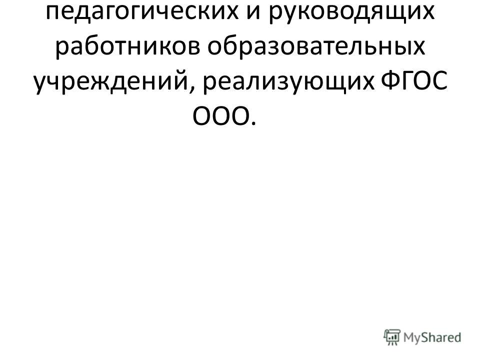 -систему оплаты труда педагогических и руководящих работников образовательных учреждений, реализующих ФГОС ООО.