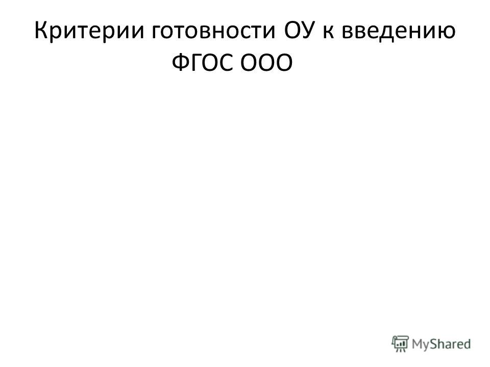 Критерии готовности ОУ к введению ФГОС ООО