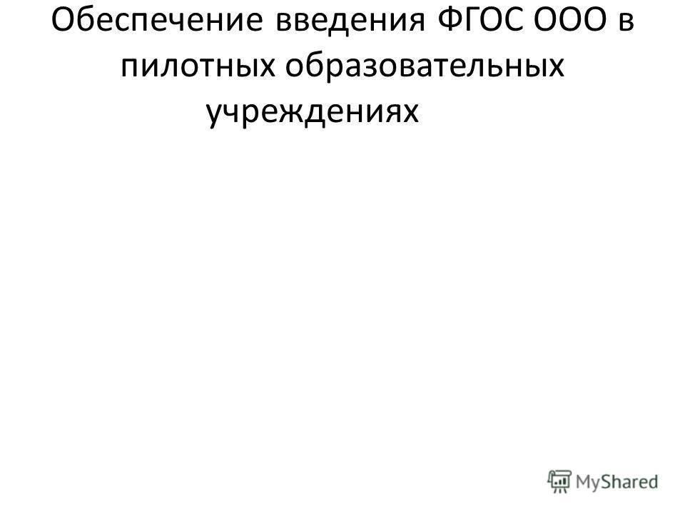 Обеспечение введения ФГОС ООО в пилотных образовательных учреждениях