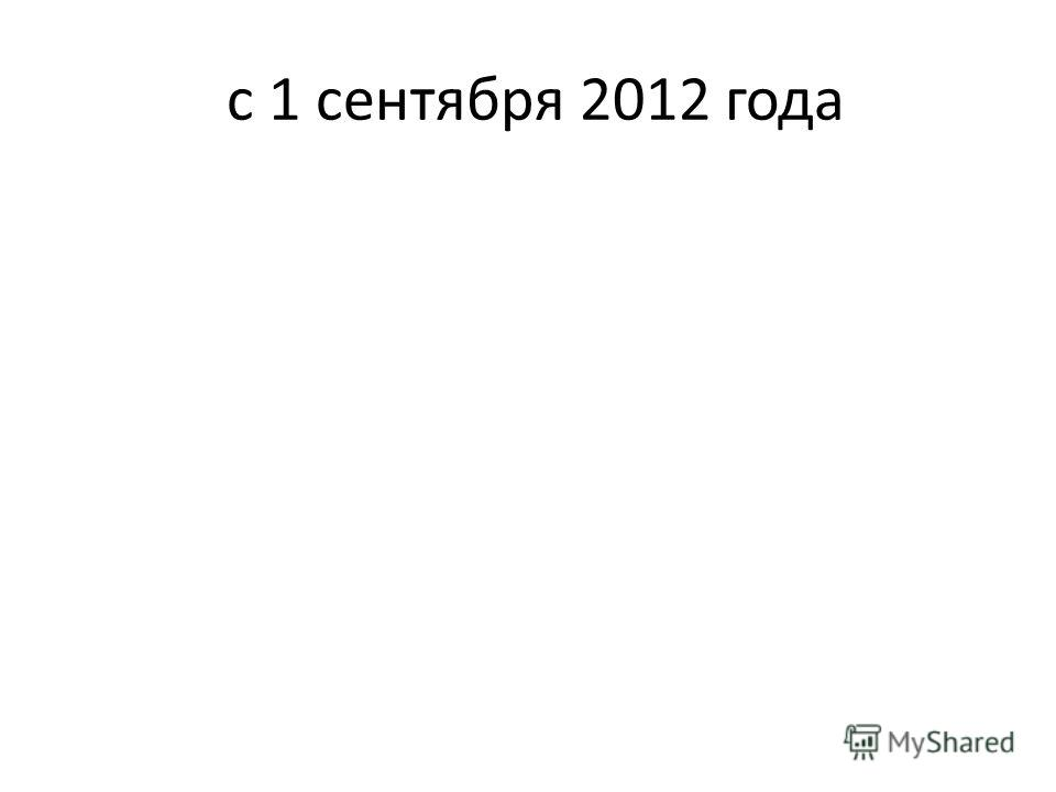 с 1 сентября 2012 года