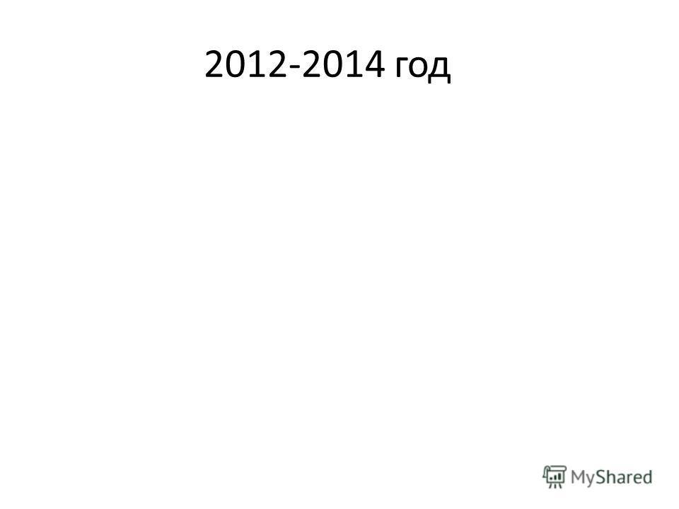 2012-2014 год