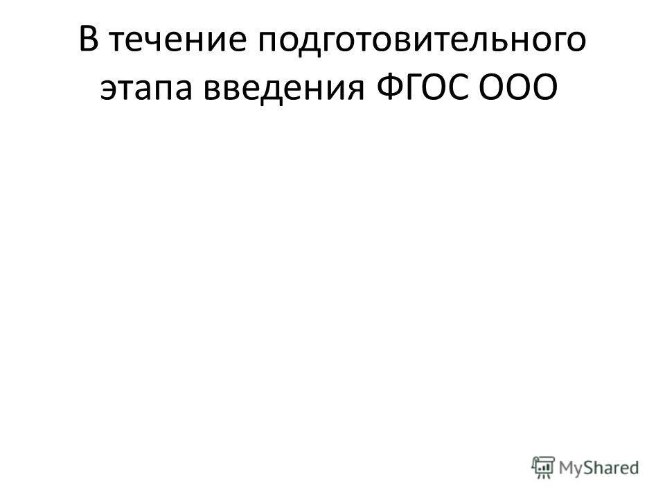 В течение подготовительного этапа введения ФГОС ООО