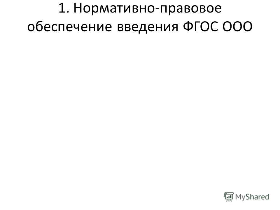 1. Нормативно-правовое обеспечение введения ФГОС ООО