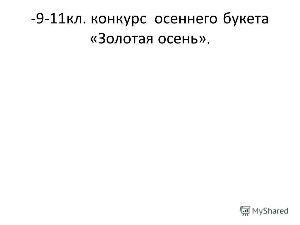 -9-11кл. конкурс осеннего букета «Золотая осень».