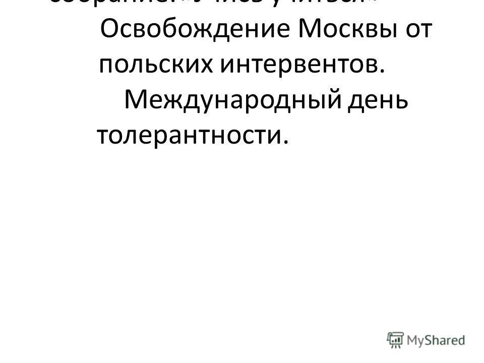 УченьеУченическое собрание:«Учись учиться» Освобождение Москвы от польских интервентов. Международный день толерантности.