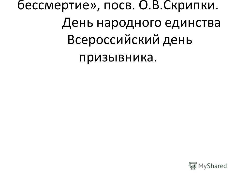 Общение«Шаг в бессмертие», посв. О.В.Скрипки. День народного единства Всероссийский день призывника.