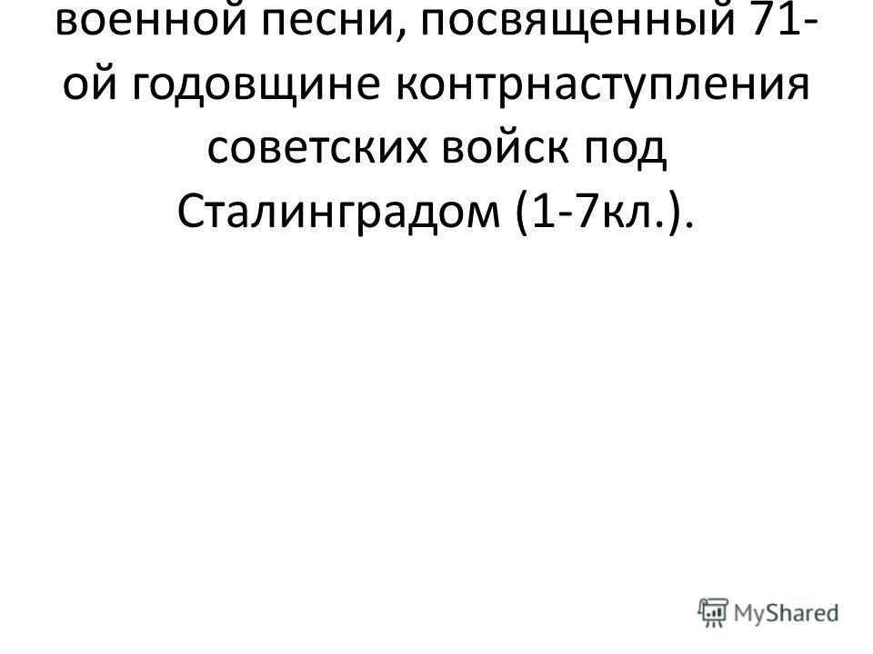 Досуг - Конкурс военной песни, посвященный 71- ой годовщине контрнаступления советских войск под Сталинградом (1-7кл.).