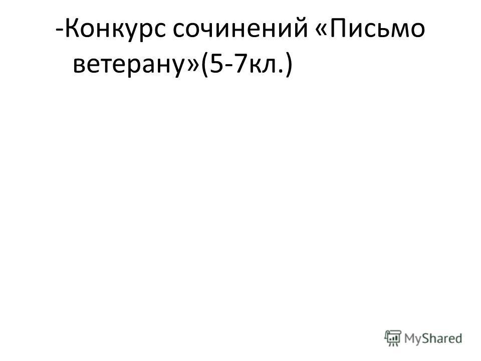 -Конкурс сочинений «Письмо ветерану»(5-7кл.)