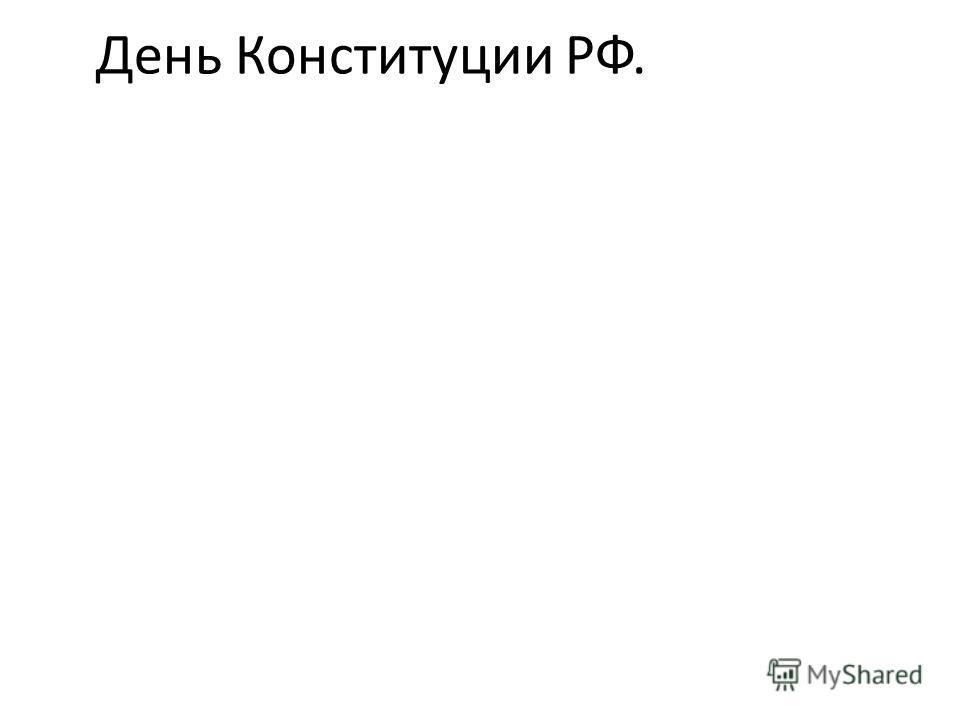 День Конституции РФ.