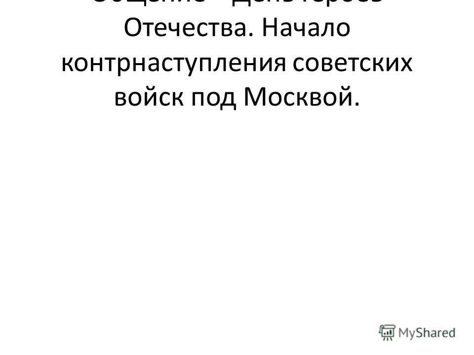 ОбщениеДень Героев Отечества. Начало контрнаступления советских войск под Москвой.