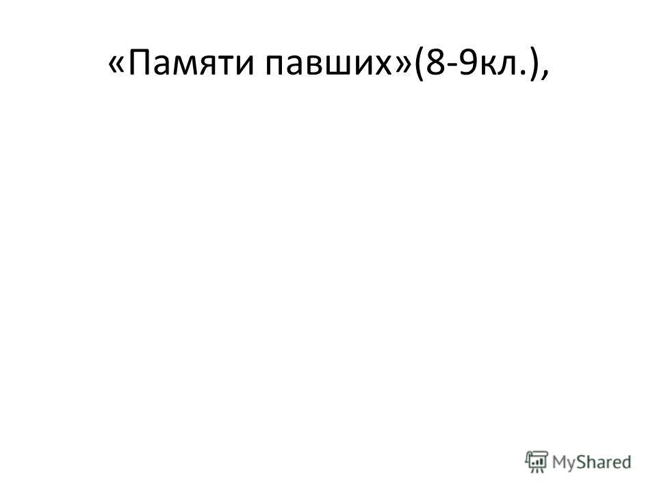 «Памяти павших»(8-9кл.),