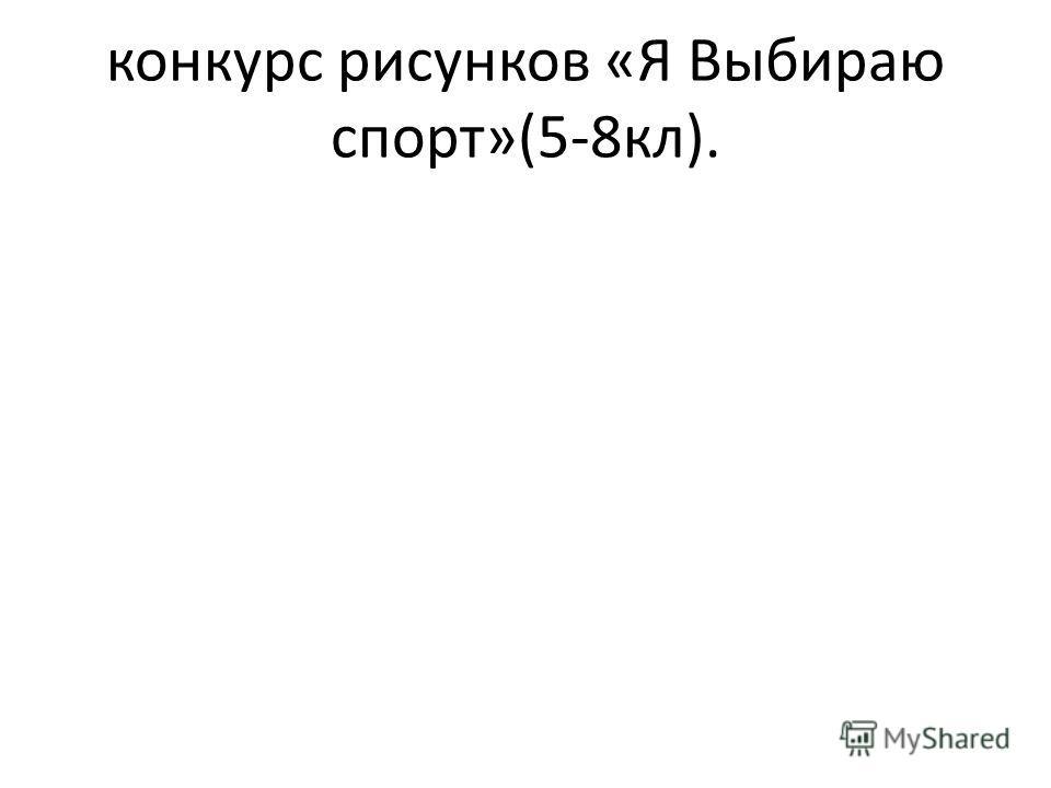 конкурс рисунков «Я Выбираю спорт»(5-8кл).