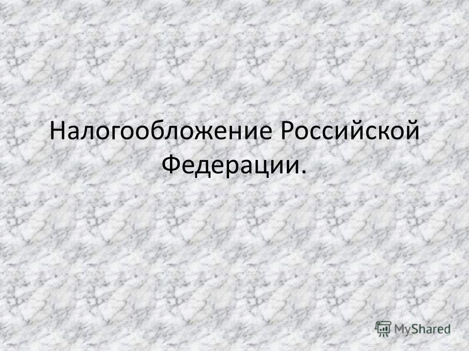 Налогообложение Российской Федерации.